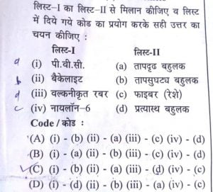 rajasthan LDC answer key 9/9/2018-junior assistant clerk(RSMSSB)