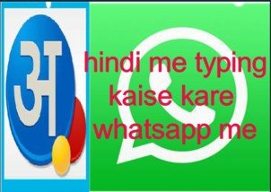 whatsapp par hindi me typing kaise kare