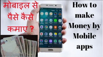 mobile se paise kaise kamaye full guide