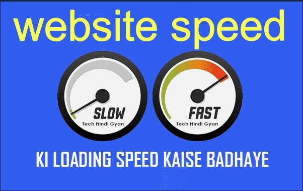 website ki page loading speed badhaane ka tarika