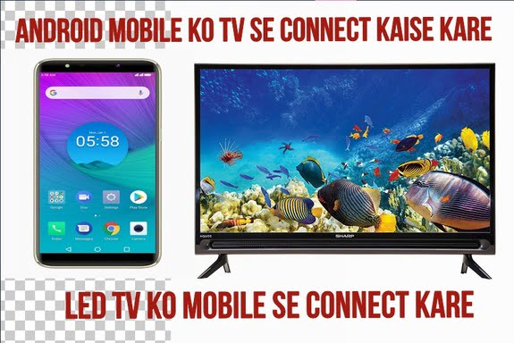 Android Mobile ko TV se Connect kaise kare