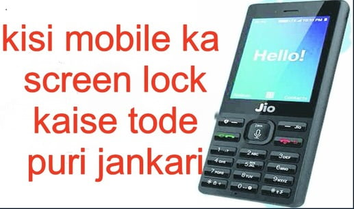 mobile ka screen lock kaise tode puri jankari