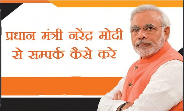 PM narendra modi ka Whatsapp number and Contact Details