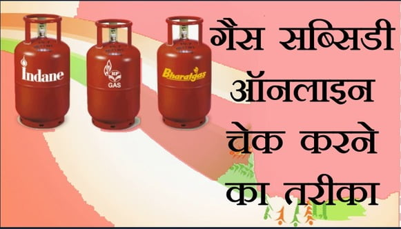 gas subsidy status online check kaise kare