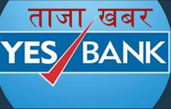 yes bank की ताजा खबर