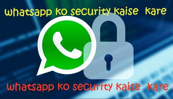Whatsapp ki Security kaise badhaye